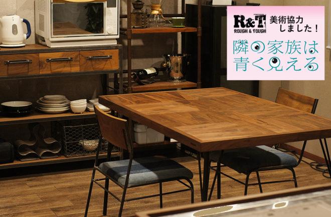 『隣の家族は青く見える』家具インテリアを美術協力しました!