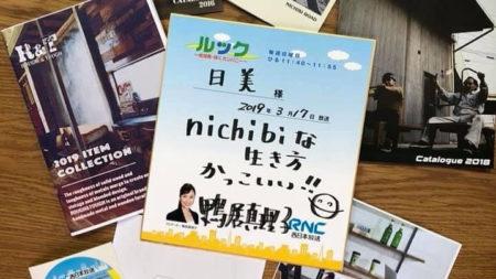 西日本放送『ルック 〜地域発・輝くカンパニー〜』で日美が紹介されました