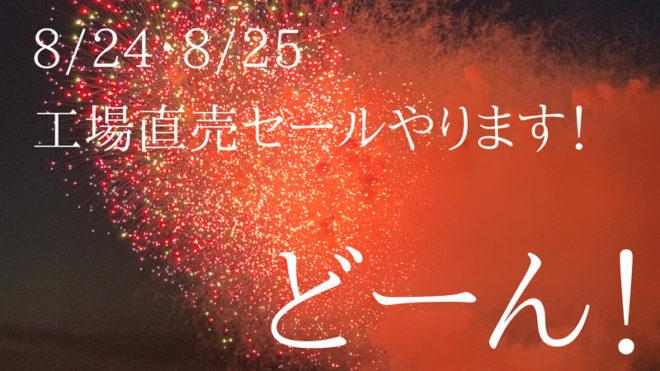 8/24〜8/25 工場直売セール〈夏の陣〉開催!