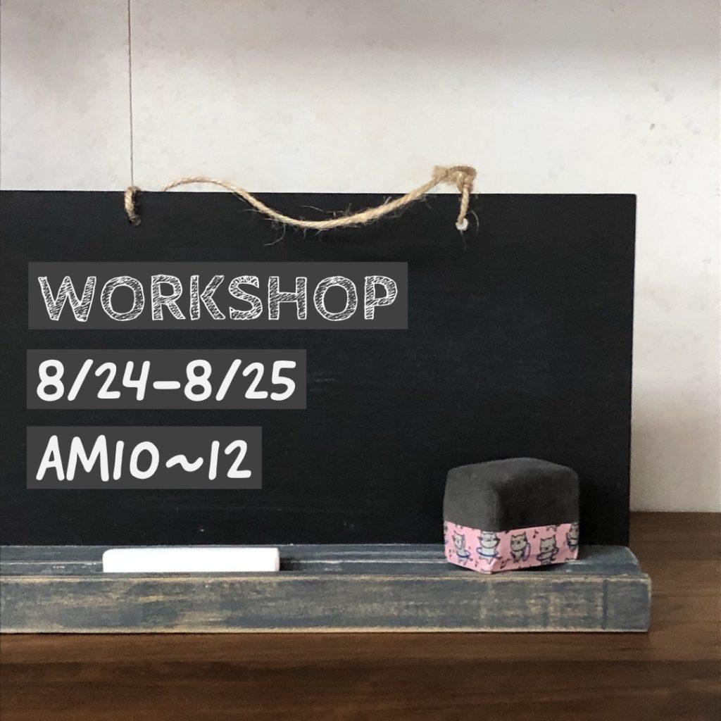 8/24〜8/25 ワークショップ「ミニ黒板を作ろう」