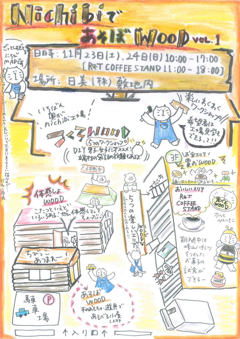NichibiであそぼWOOD vol.1 フライヤー