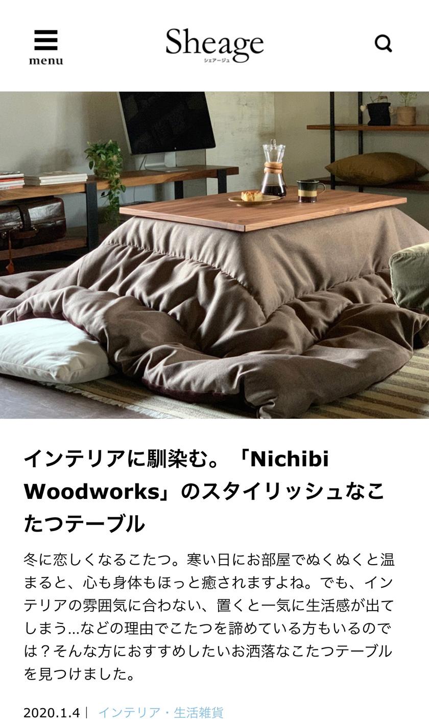 インテリアに馴染む。「Nichibi Woodworks」のスタイリッシュなこたつテーブル