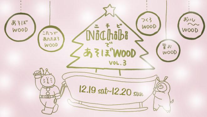 NichibiであそぼWOOD vol.3